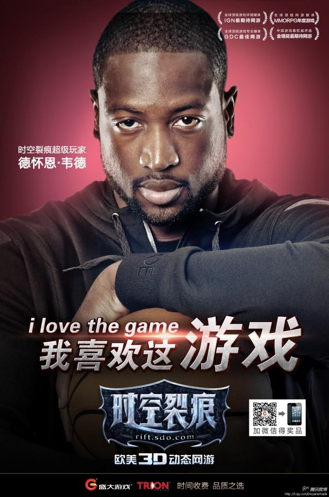 RIFT-China-poster